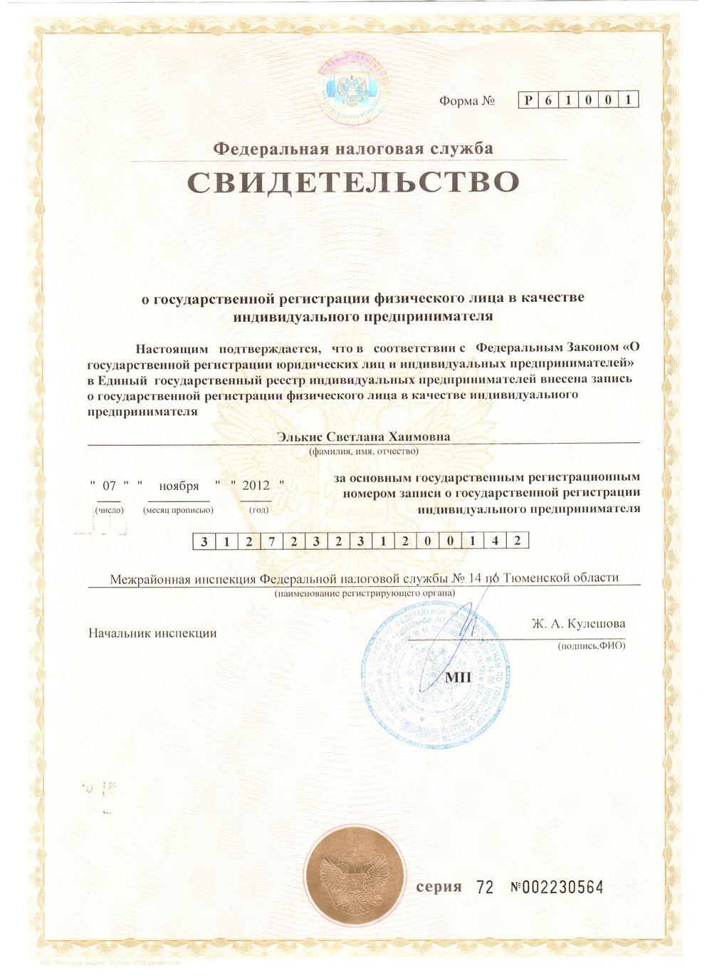 Скан регистрации ип 1с бухгалтерия через интернет